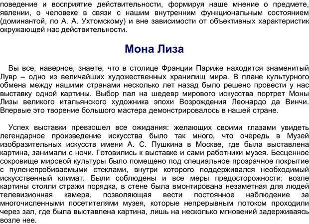 PDF. Загадки и тайны психики. Батуев А. С. Страница 27. Читать онлайн