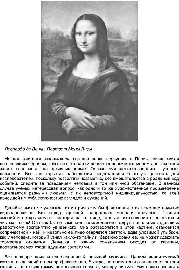 PDF. Загадки и тайны психики. Батуев А. С. Страница 28. Читать онлайн