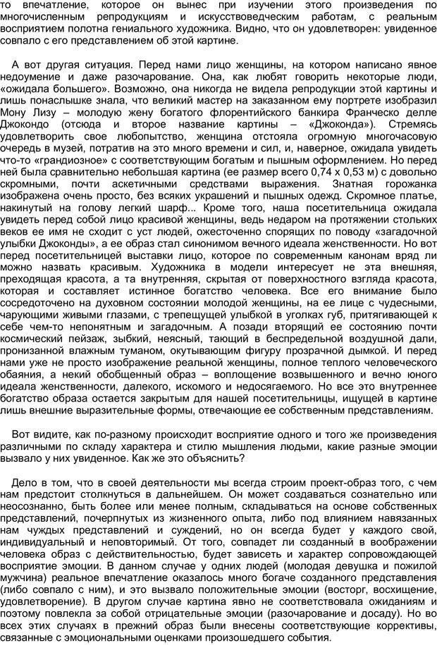 PDF. Загадки и тайны психики. Батуев А. С. Страница 29. Читать онлайн
