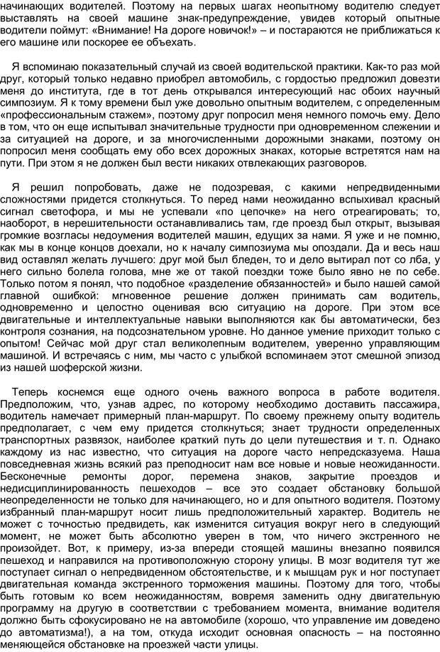 PDF. Загадки и тайны психики. Батуев А. С. Страница 3. Читать онлайн