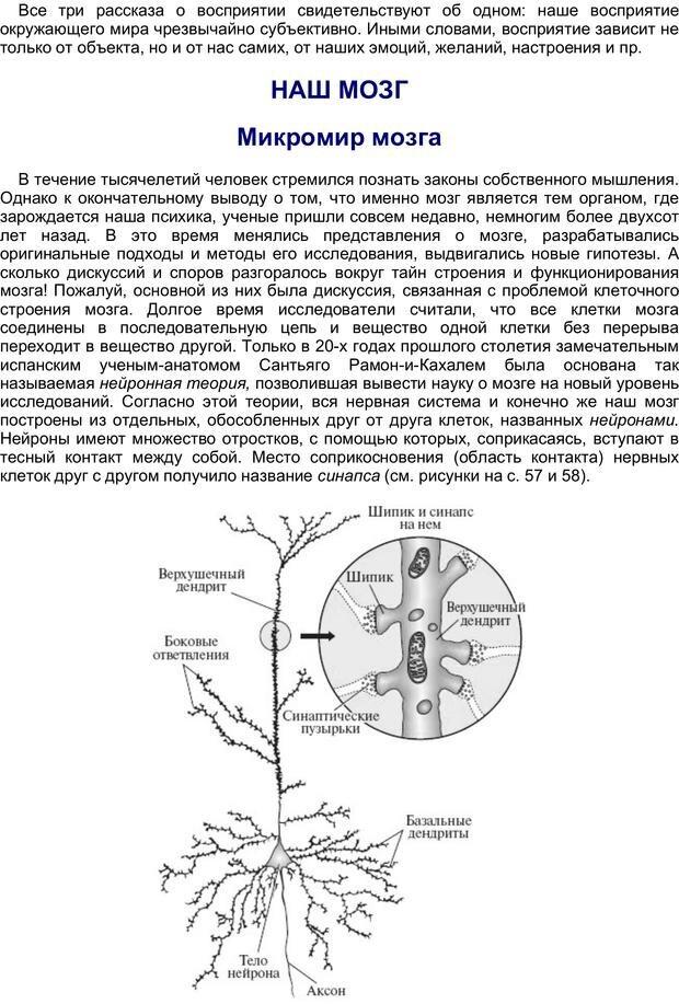 PDF. Загадки и тайны психики. Батуев А. С. Страница 30. Читать онлайн