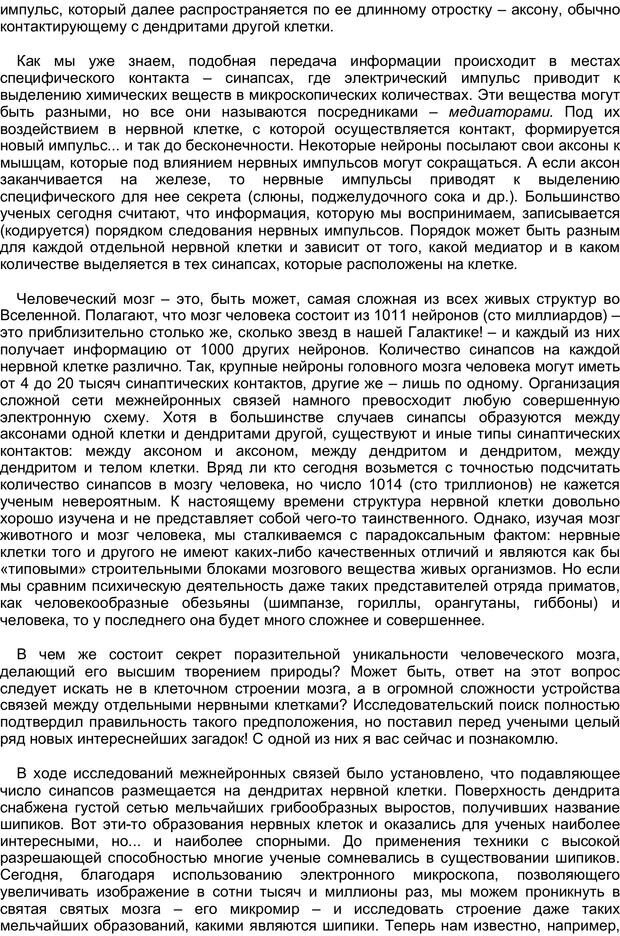 PDF. Загадки и тайны психики. Батуев А. С. Страница 32. Читать онлайн