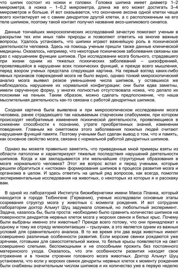 PDF. Загадки и тайны психики. Батуев А. С. Страница 33. Читать онлайн