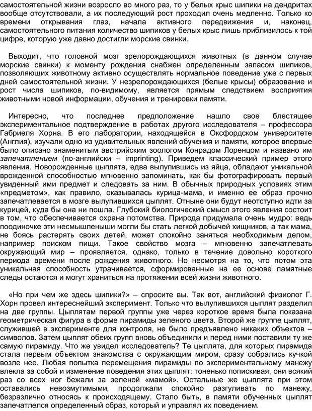 PDF. Загадки и тайны психики. Батуев А. С. Страница 34. Читать онлайн