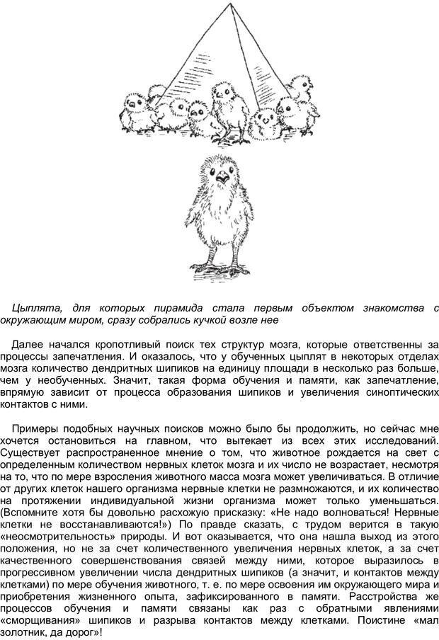 PDF. Загадки и тайны психики. Батуев А. С. Страница 35. Читать онлайн