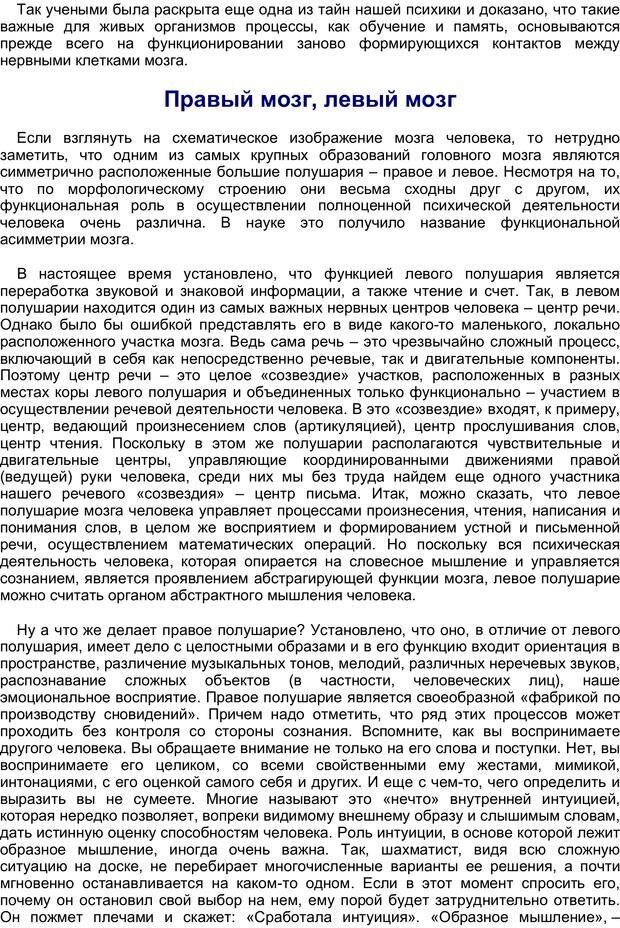 PDF. Загадки и тайны психики. Батуев А. С. Страница 36. Читать онлайн