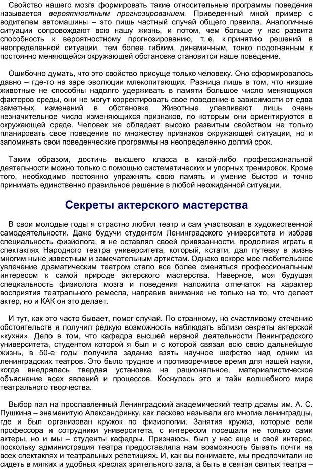 PDF. Загадки и тайны психики. Батуев А. С. Страница 4. Читать онлайн