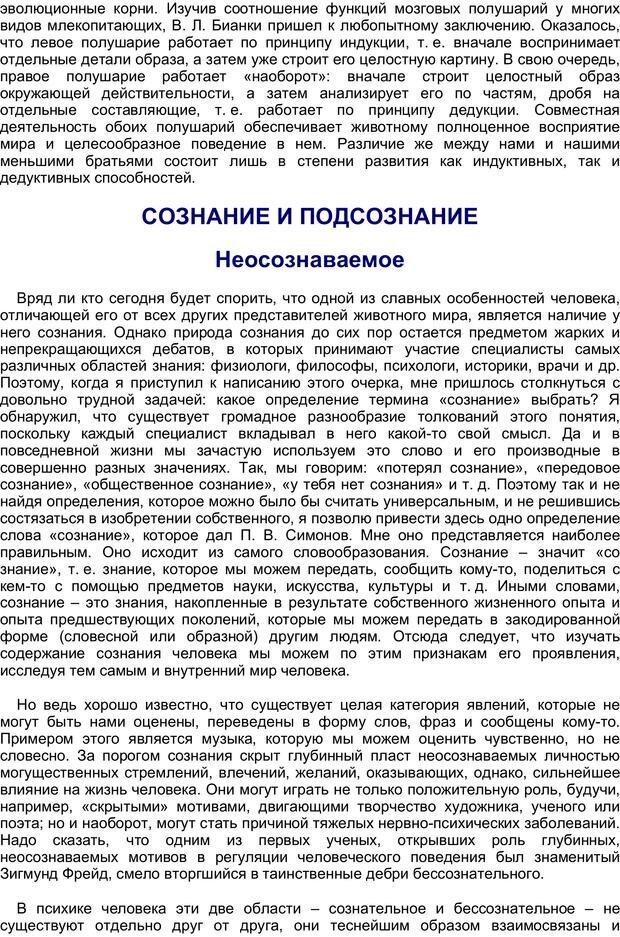 PDF. Загадки и тайны психики. Батуев А. С. Страница 40. Читать онлайн