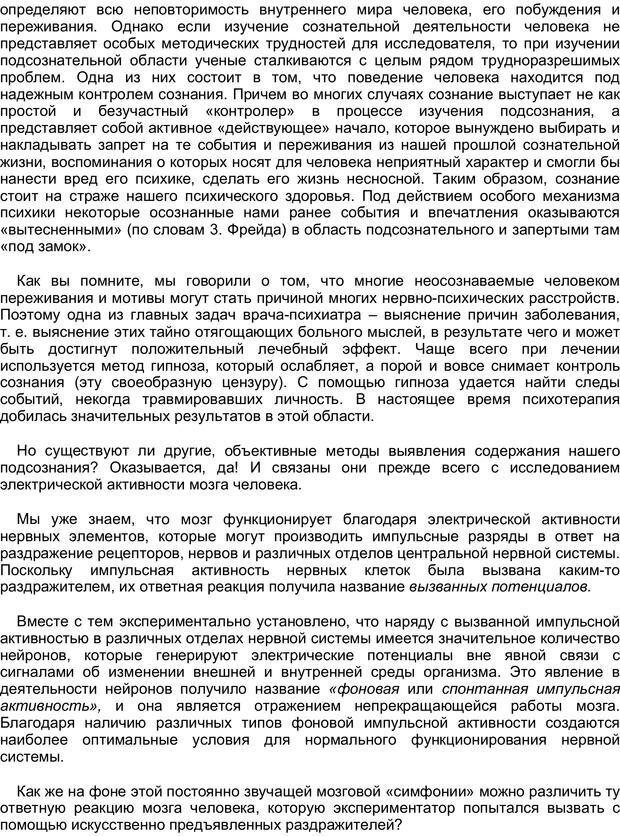 PDF. Загадки и тайны психики. Батуев А. С. Страница 41. Читать онлайн