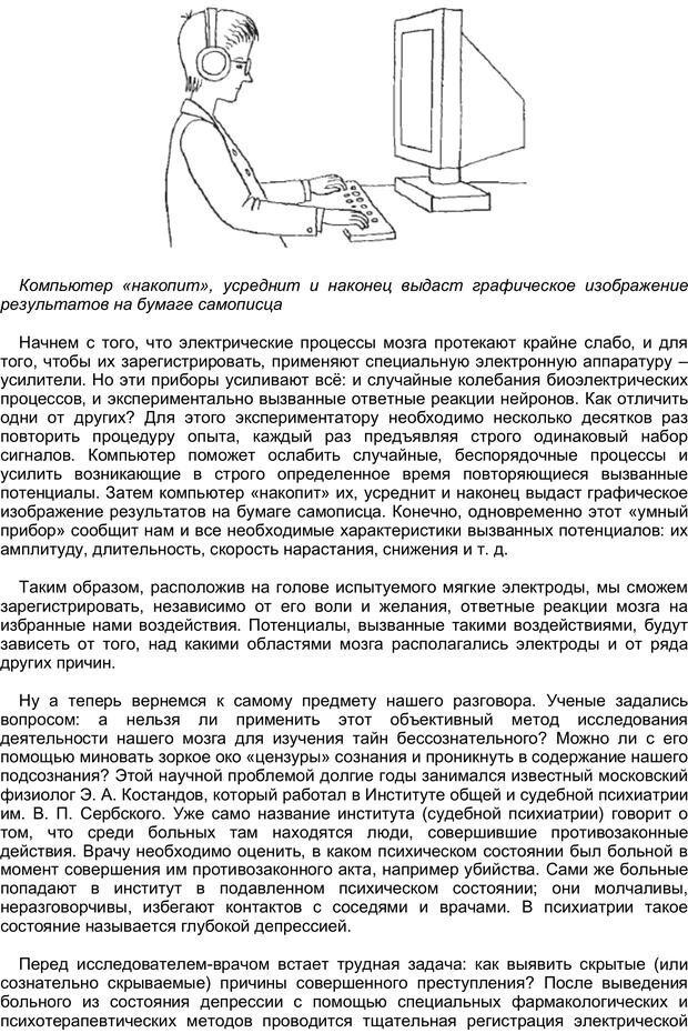 PDF. Загадки и тайны психики. Батуев А. С. Страница 42. Читать онлайн