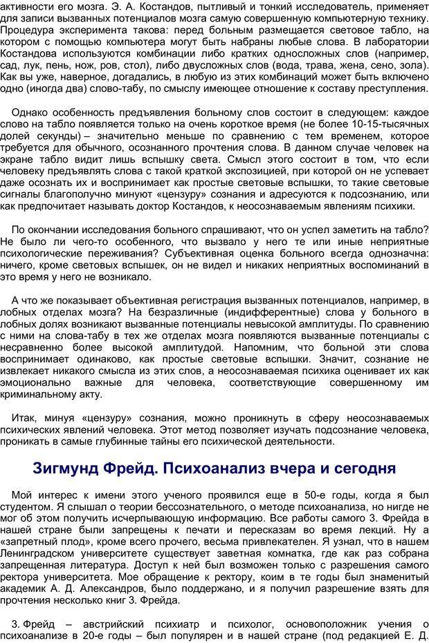PDF. Загадки и тайны психики. Батуев А. С. Страница 43. Читать онлайн