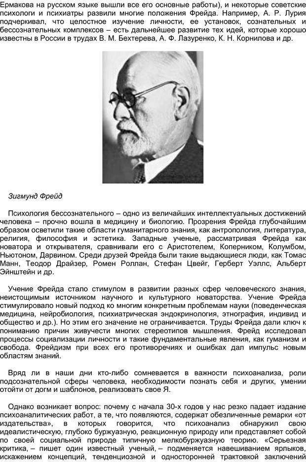 PDF. Загадки и тайны психики. Батуев А. С. Страница 44. Читать онлайн