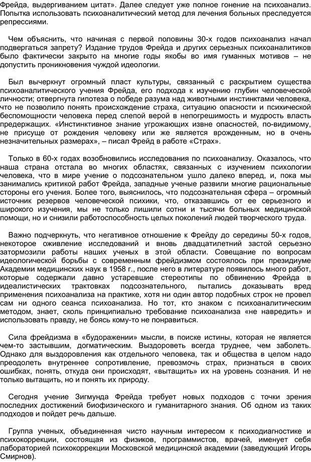 PDF. Загадки и тайны психики. Батуев А. С. Страница 45. Читать онлайн