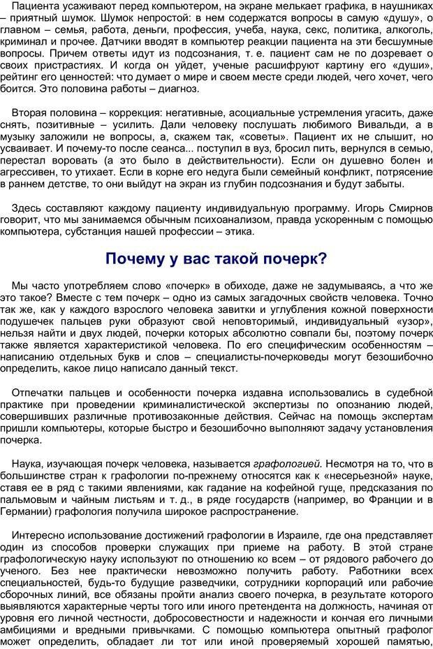 PDF. Загадки и тайны психики. Батуев А. С. Страница 46. Читать онлайн