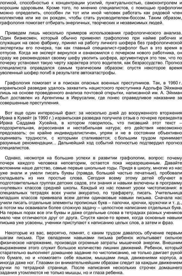 PDF. Загадки и тайны психики. Батуев А. С. Страница 47. Читать онлайн