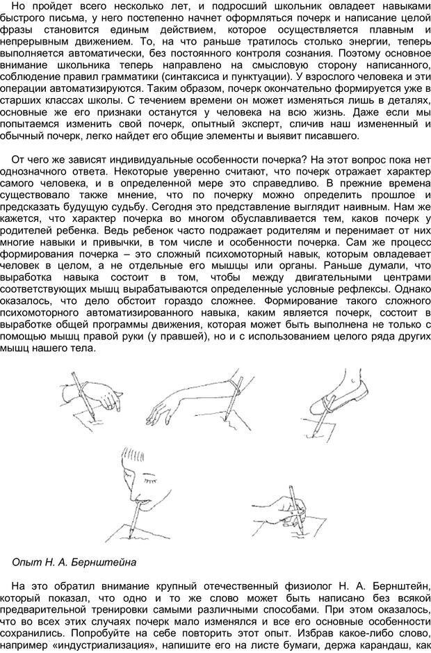 PDF. Загадки и тайны психики. Батуев А. С. Страница 48. Читать онлайн