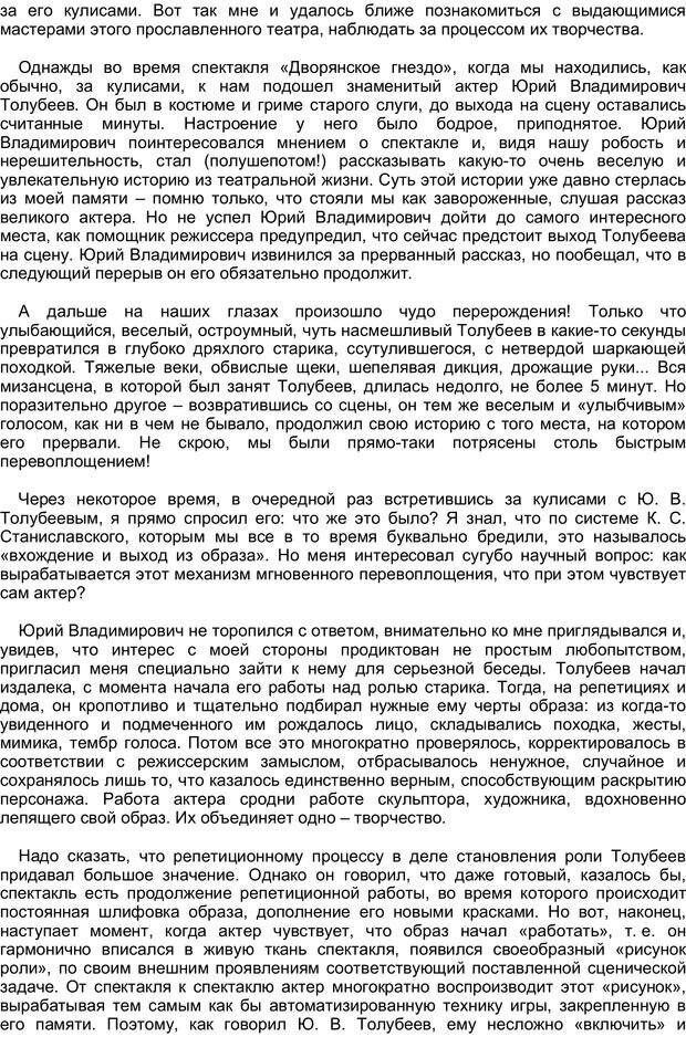 PDF. Загадки и тайны психики. Батуев А. С. Страница 5. Читать онлайн