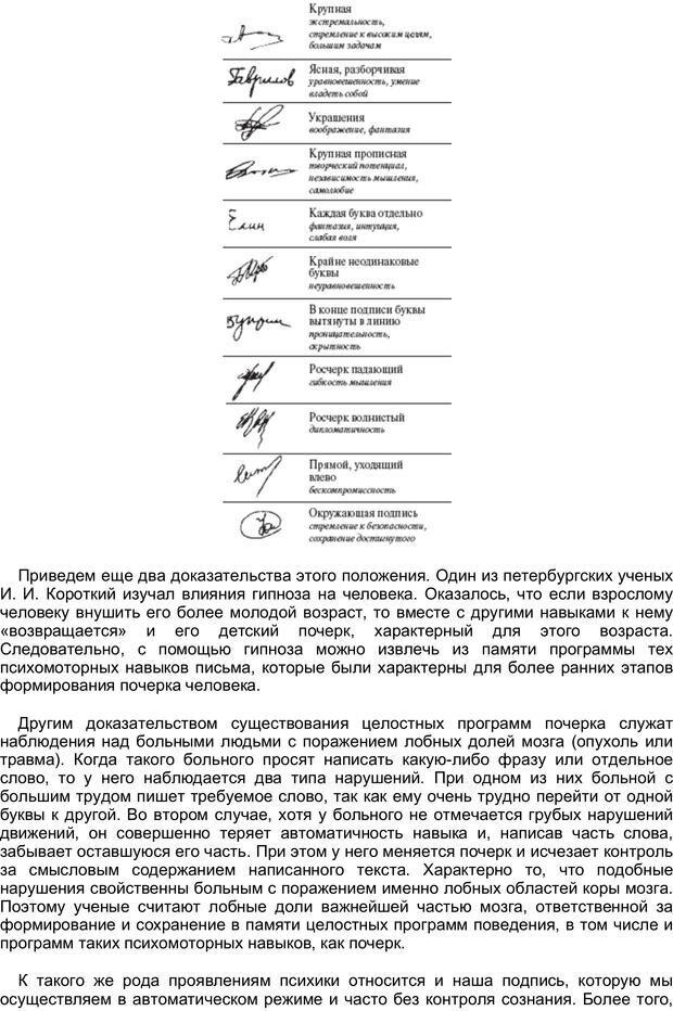 PDF. Загадки и тайны психики. Батуев А. С. Страница 50. Читать онлайн