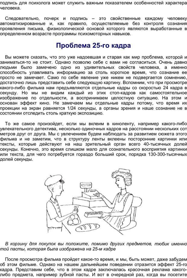 PDF. Загадки и тайны психики. Батуев А. С. Страница 51. Читать онлайн
