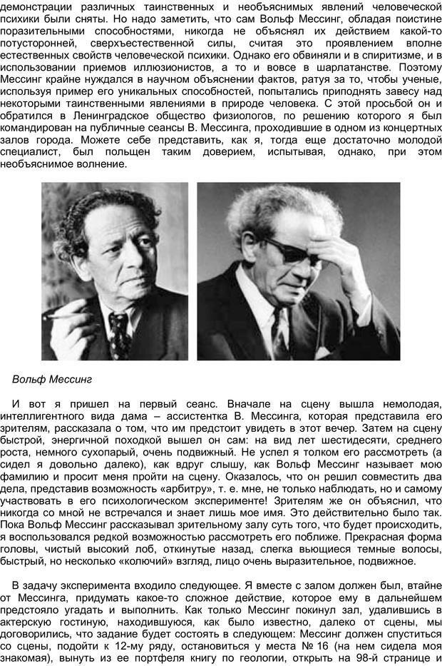 PDF. Загадки и тайны психики. Батуев А. С. Страница 53. Читать онлайн
