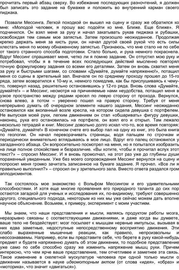 PDF. Загадки и тайны психики. Батуев А. С. Страница 54. Читать онлайн