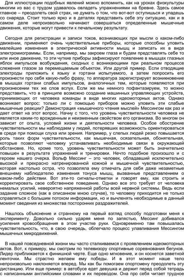 PDF. Загадки и тайны психики. Батуев А. С. Страница 55. Читать онлайн