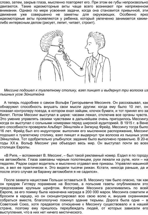 PDF. Загадки и тайны психики. Батуев А. С. Страница 56. Читать онлайн