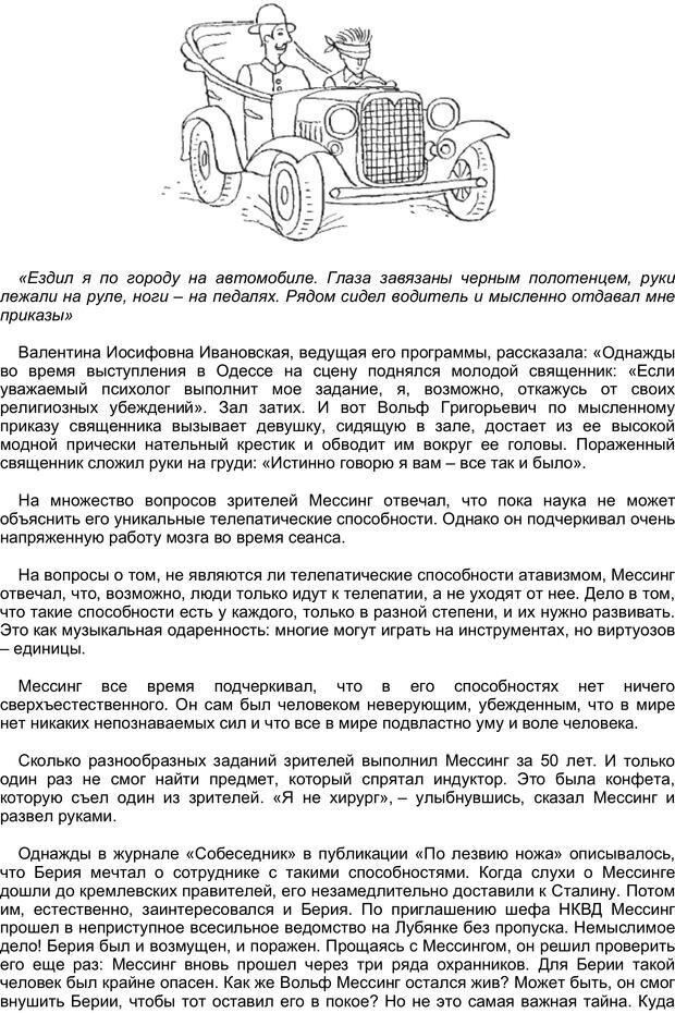 PDF. Загадки и тайны психики. Батуев А. С. Страница 57. Читать онлайн