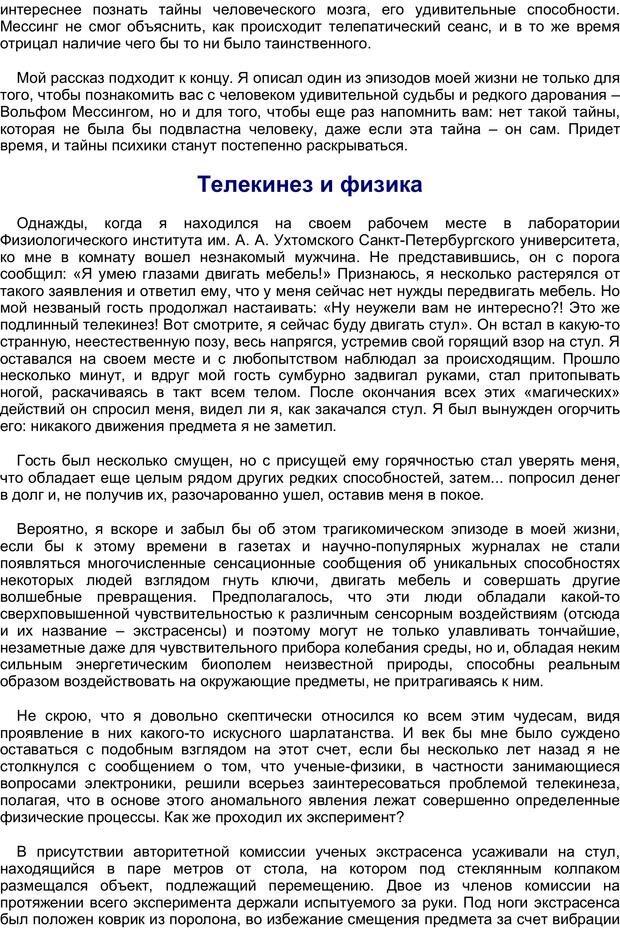 PDF. Загадки и тайны психики. Батуев А. С. Страница 58. Читать онлайн