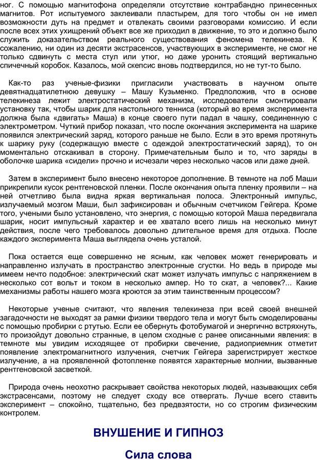 PDF. Загадки и тайны психики. Батуев А. С. Страница 59. Читать онлайн