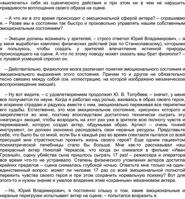 PDF. Загадки и тайны психики. Батуев А. С. Страница 6. Читать онлайн
