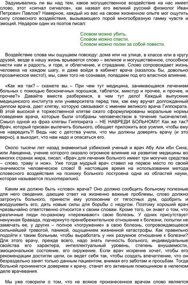 PDF. Загадки и тайны психики. Батуев А. С. Страница 60. Читать онлайн