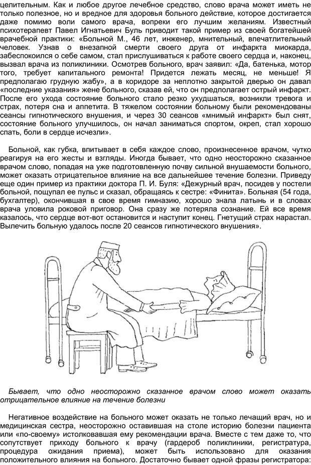PDF. Загадки и тайны психики. Батуев А. С. Страница 61. Читать онлайн
