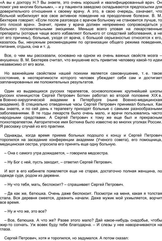 PDF. Загадки и тайны психики. Батуев А. С. Страница 62. Читать онлайн