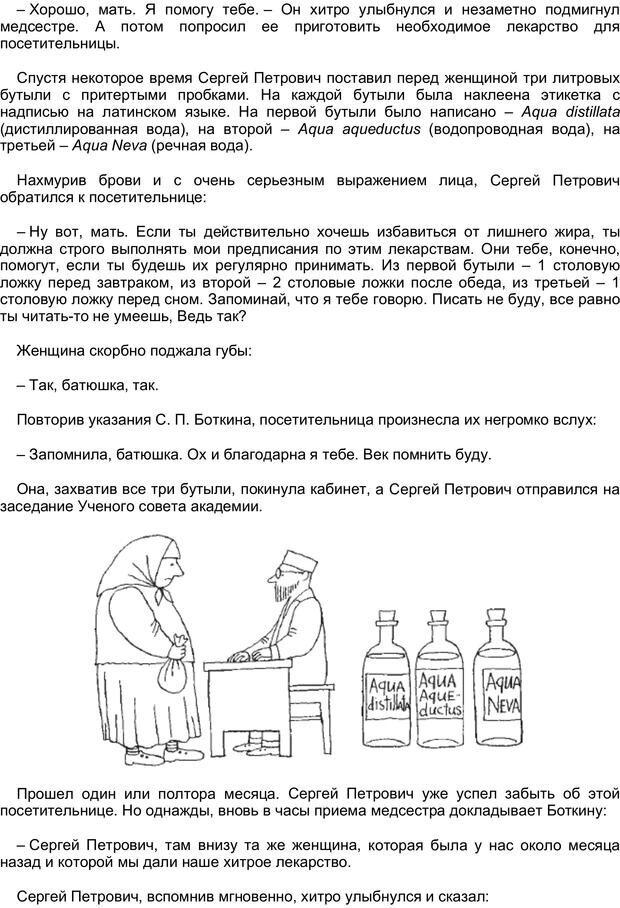 PDF. Загадки и тайны психики. Батуев А. С. Страница 63. Читать онлайн