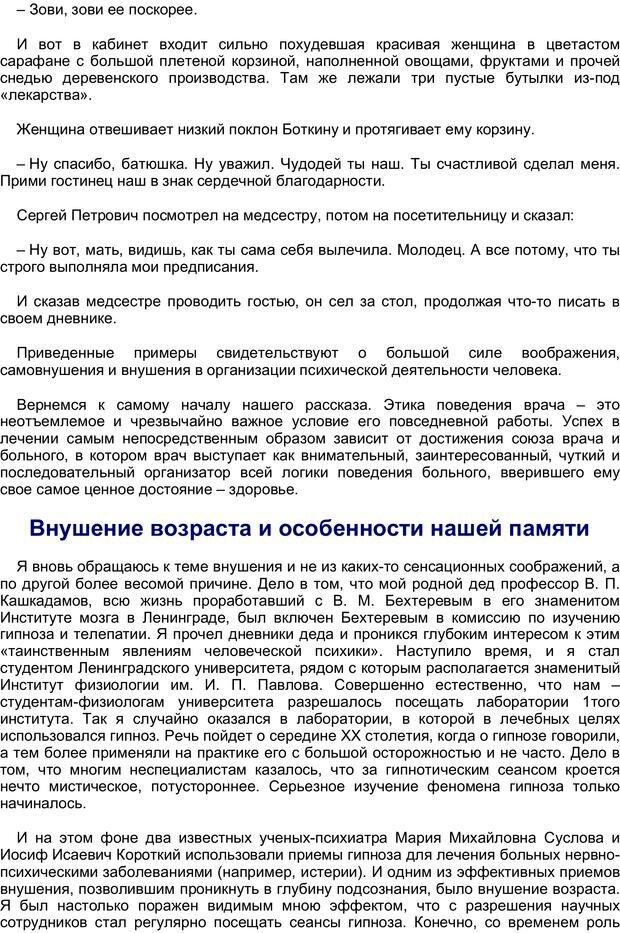 PDF. Загадки и тайны психики. Батуев А. С. Страница 64. Читать онлайн