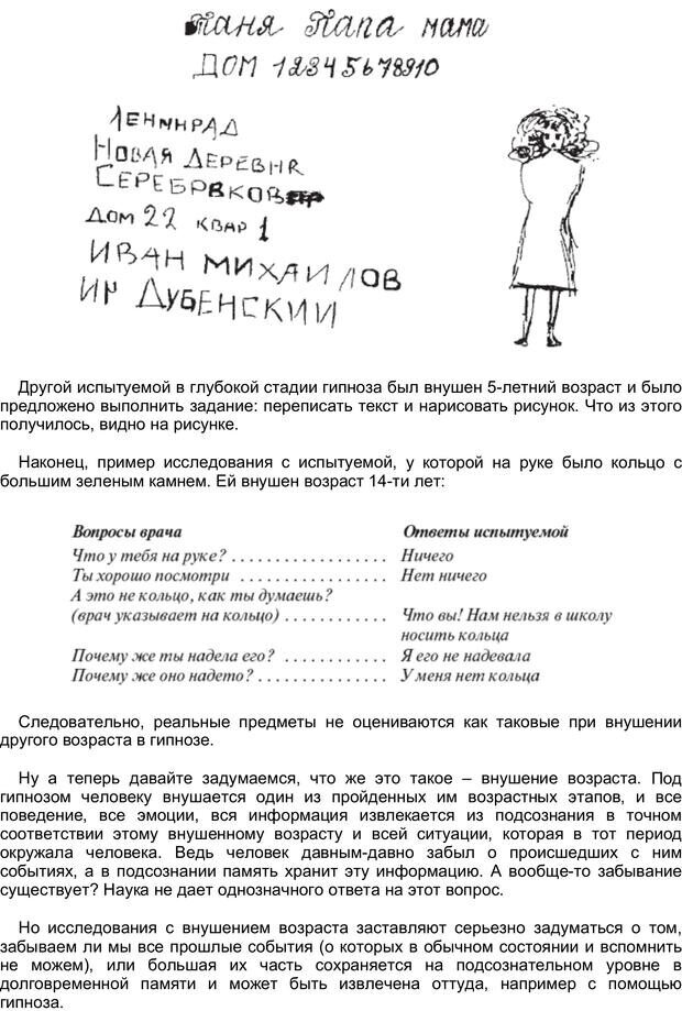 PDF. Загадки и тайны психики. Батуев А. С. Страница 66. Читать онлайн