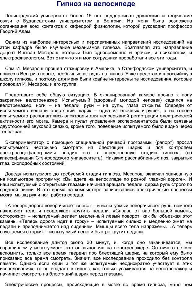 PDF. Загадки и тайны психики. Батуев А. С. Страница 67. Читать онлайн