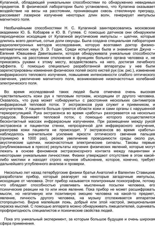 PDF. Загадки и тайны психики. Батуев А. С. Страница 69. Читать онлайн