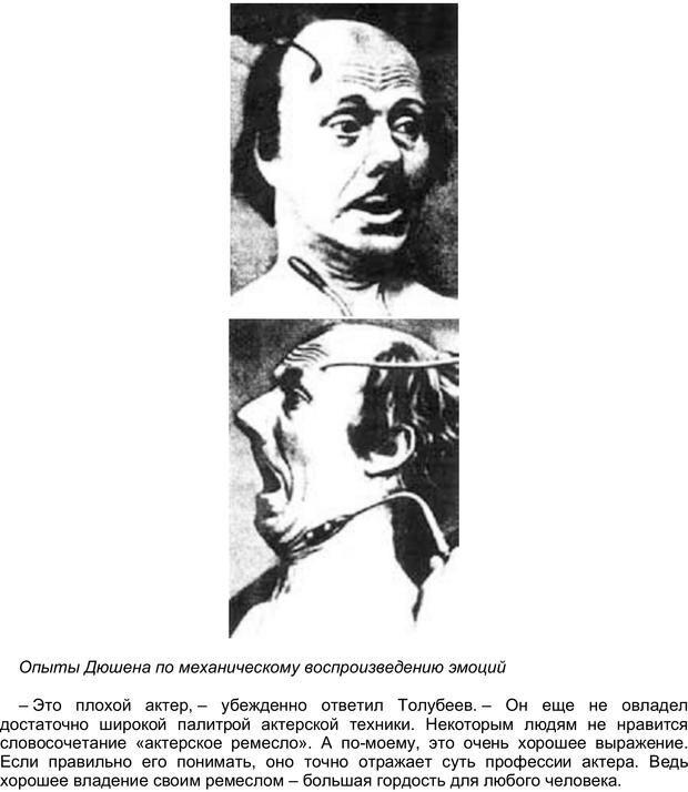 PDF. Загадки и тайны психики. Батуев А. С. Страница 7. Читать онлайн