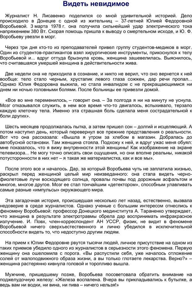 PDF. Загадки и тайны психики. Батуев А. С. Страница 70. Читать онлайн