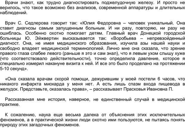 PDF. Загадки и тайны психики. Батуев А. С. Страница 71. Читать онлайн