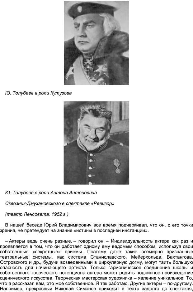 PDF. Загадки и тайны психики. Батуев А. С. Страница 8. Читать онлайн