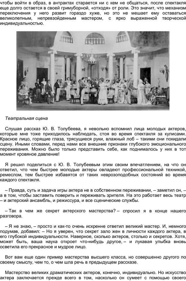 PDF. Загадки и тайны психики. Батуев А. С. Страница 9. Читать онлайн