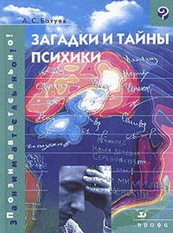 """Обложка книги """"Загадки и тайны психики"""""""