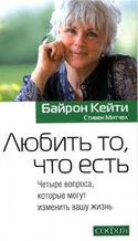 Любить то, что есть: Четыре вопроса, которые могут изменить вашу жизнь, Байрон Кейти