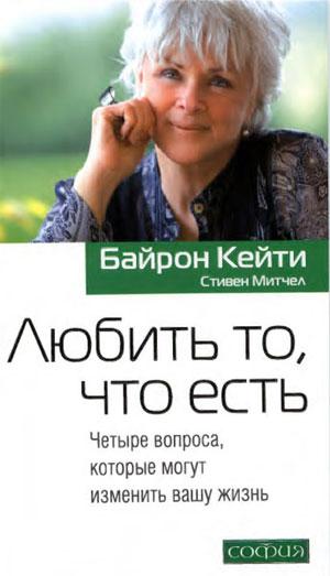 """Обложка книги """"Любить то, что есть: Четыре вопроса, которые могут изменить вашу жизнь"""""""