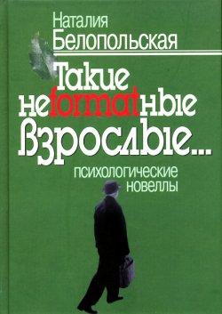 """Обложка книги """"Такие неformatные взрослые"""""""
