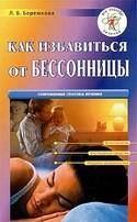 Как избавиться от бессонницы, Бережкова Людмила
