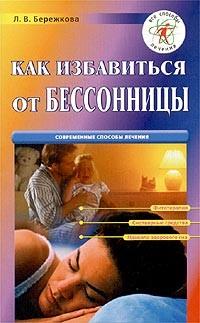"""Обложка книги """"Как избавиться от бессонницы"""""""